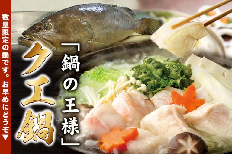 クエ鍋(1人前8,000円/2人前から)
